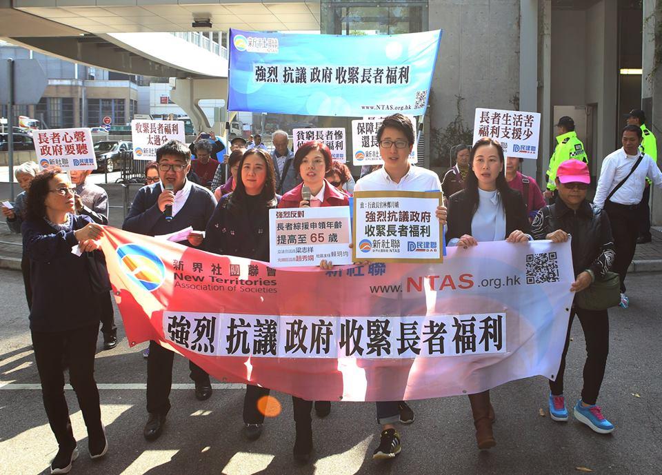 立法會議員梁志祥和葛珮帆聯同新界社團聯會成員到政府總部示威,不滿政府收緊長者福利。