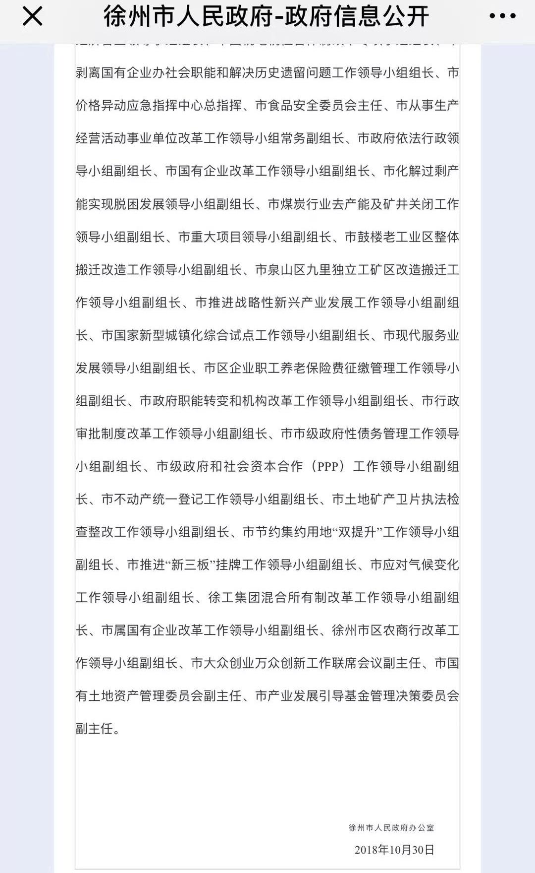 王劍鋒的頭銜。徐州市政府