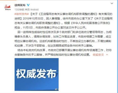官方回應稱只是臨時性質。徐州市政府新聞辦官方微博
