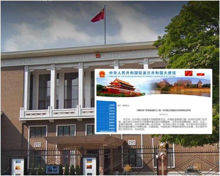 中國駐波蘭大使館發表聲明。