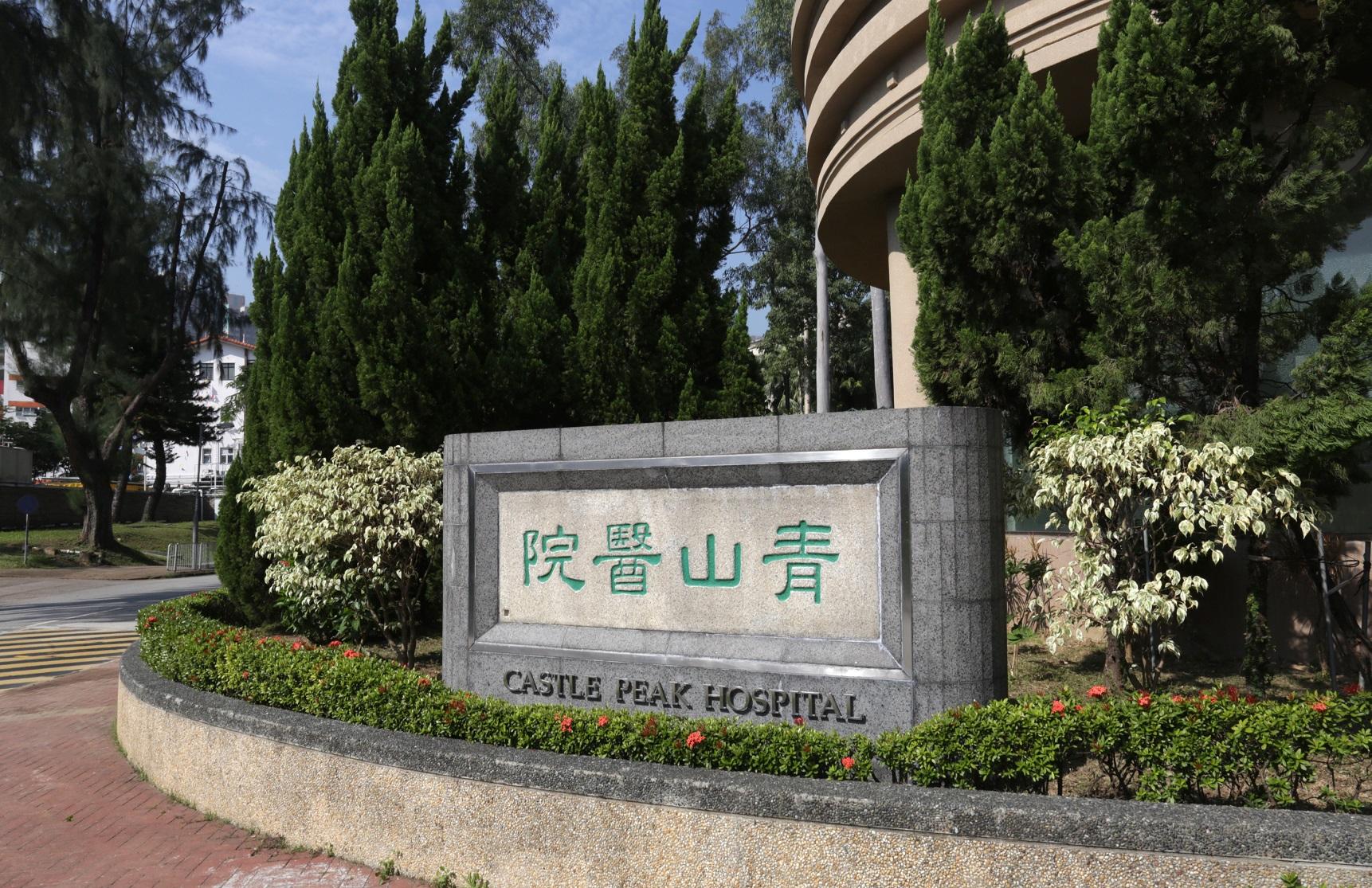 青山醫院。資料圖片