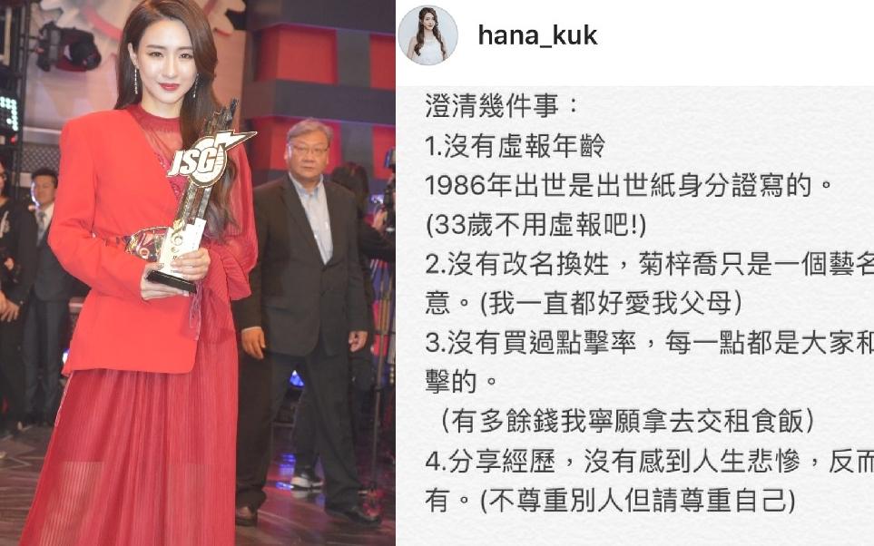 菊梓喬反擊謠言否認買點擊率 帖文唔夠一小時被刪