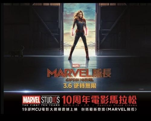 Marvel Studios 辦全港首個電影馬拉松