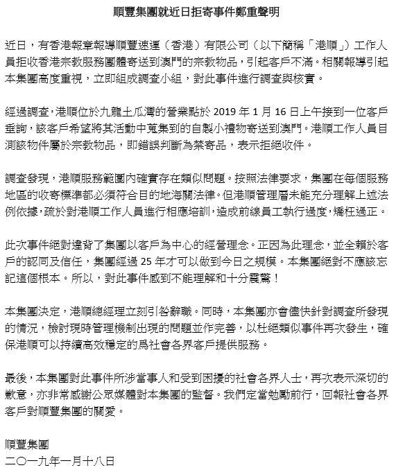香港顺丰声明。