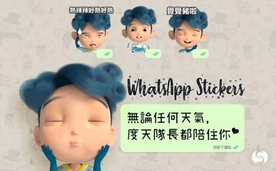 天文台推出新WhatsApp Sticker。天文台圖片