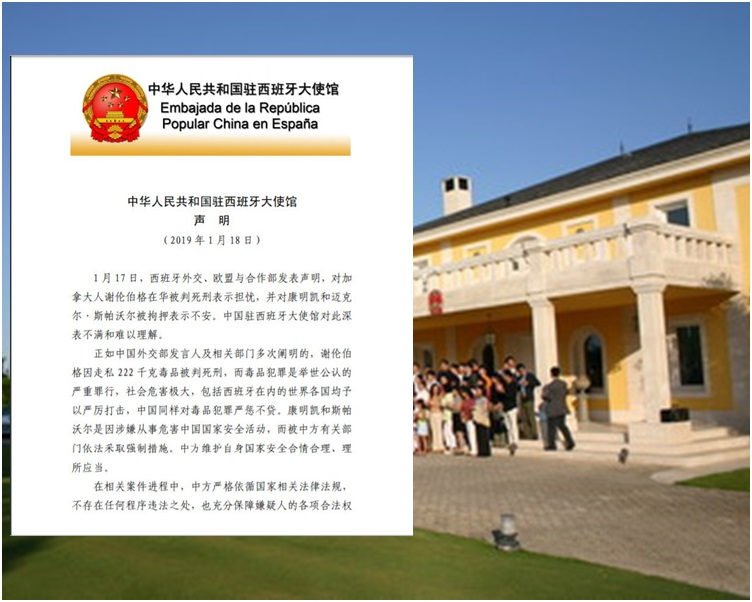 中国驻西班牙大使馆发表声明。