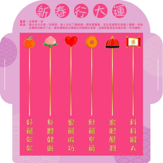 利是封内藏多款经典桌上和派对游戏,包括:「新春行大运」画鬼脚。