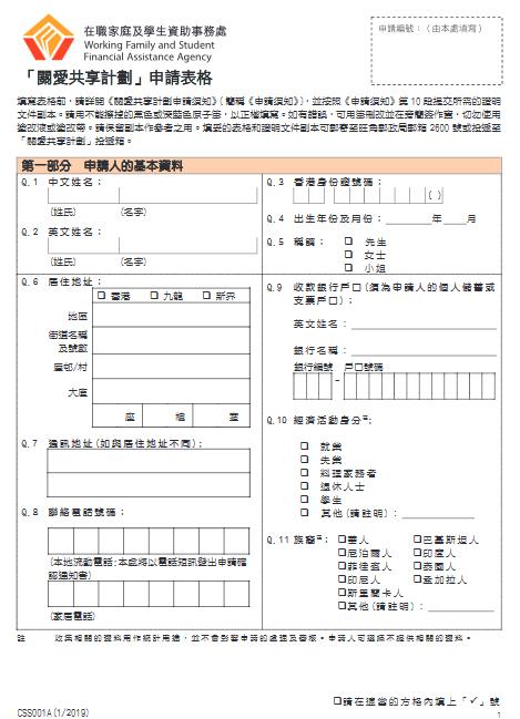 申請表今日(21日)正式派發。