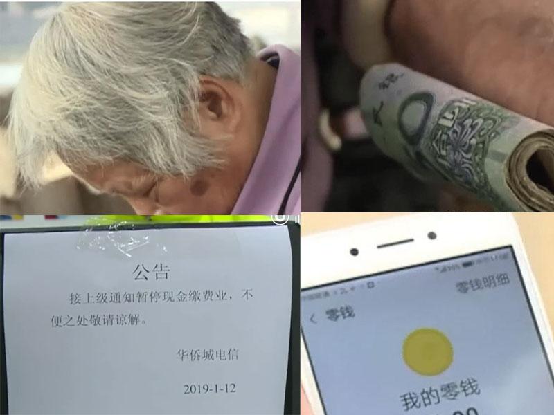 廣州80多歲的嚴婦在電信繳費時,被拒收現金。工作人員稱,以前收現金,現在電腦裡沒權限。(網圖)