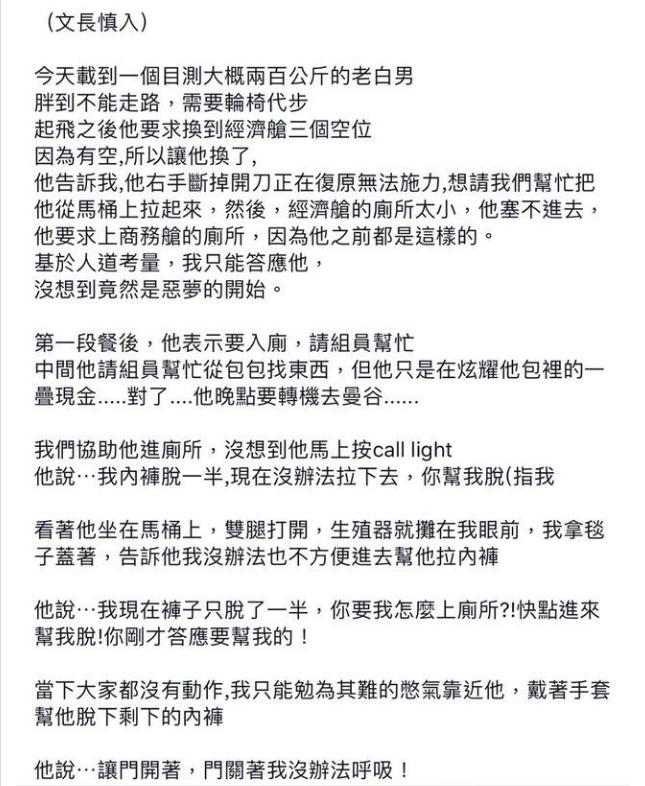 涉事郭姓空姐日前在社交媒体发文。