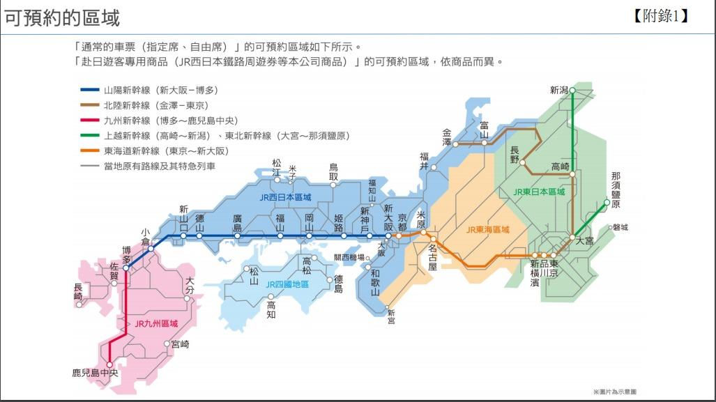 JR西日本网页截图