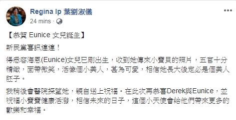 叶刘淑仪在fb公布喜讯。
