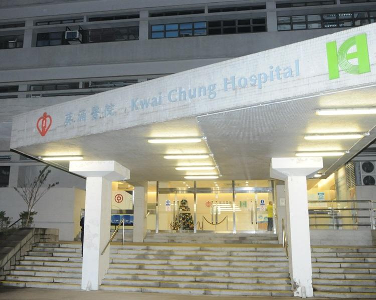 葵涌醫院。資料圖片