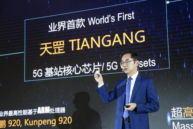 華為發布全球首款5G基站核心芯片「華為天罡」。網圖