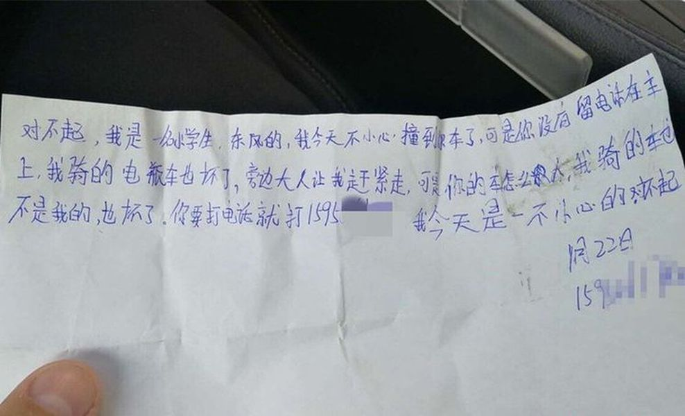 小六女生留下字条向车主道歉。网图