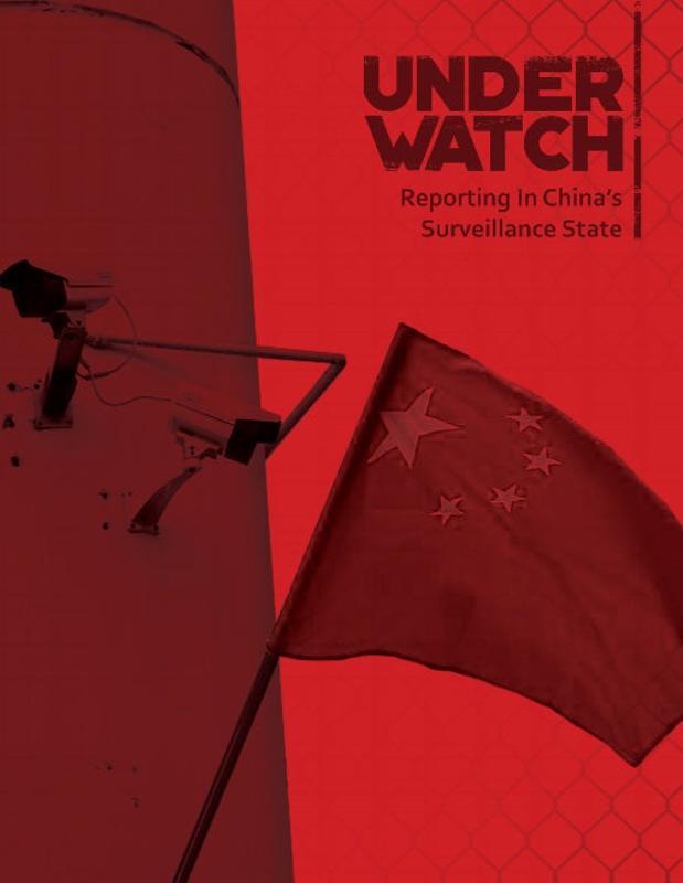 驻华外国记者协会发表报告,指中国去年採访环境是近年最差。