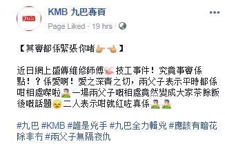 九巴昨日在其facebook專頁發帖,為事件解畫。
