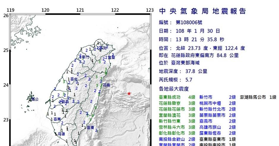 台东下午1时许发生地震。中央气象局