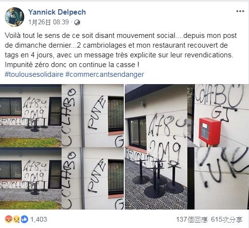 餐厅遭到破坏,怀疑是被人报复。facebook