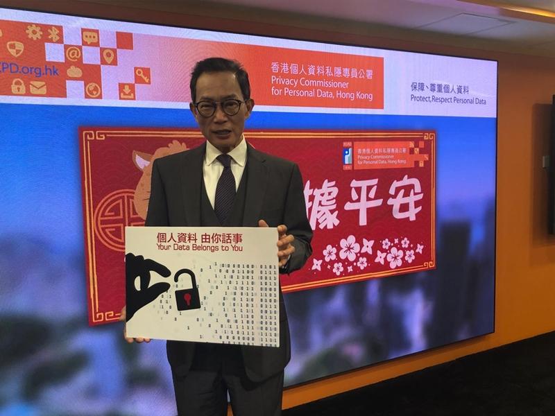 香港個人資料私隱專員公署黃繼兒今日總結2018年工作。
