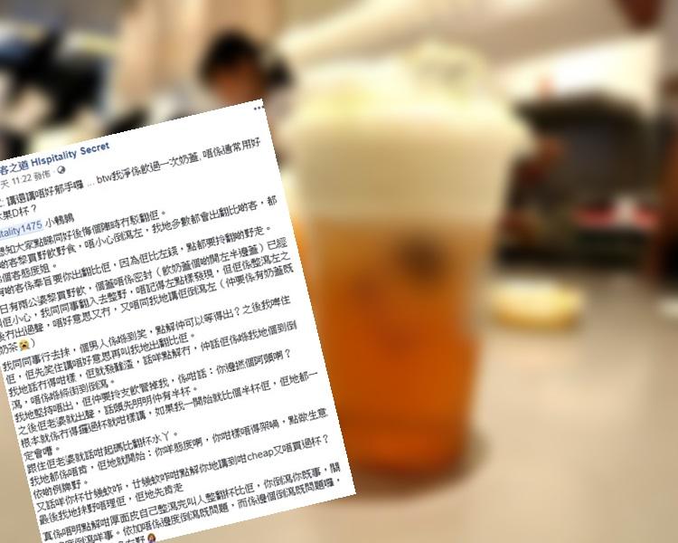 野蠻客人打翻飲料後,要求店員再製作一杯飲料,但態度惡劣,店員拒絕再製作一杯。fb專頁「西客之道 HIspitality Secret」截圖/網圖