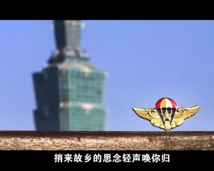 MV出現台北101大樓,配上空降兵徽章惹人注目。影片截圖