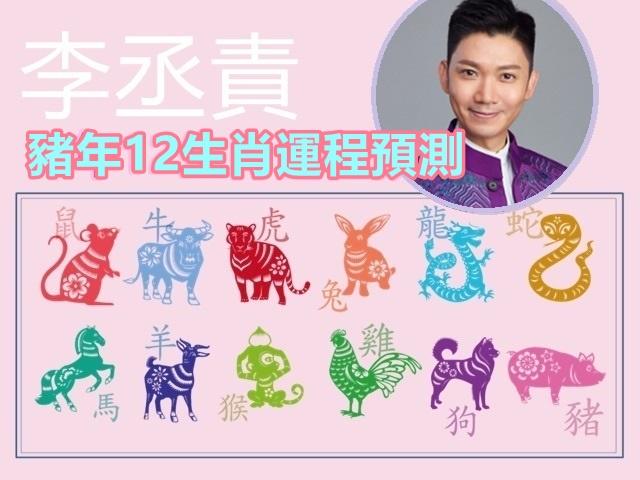 李丞責2019豬年12生肖運程預測