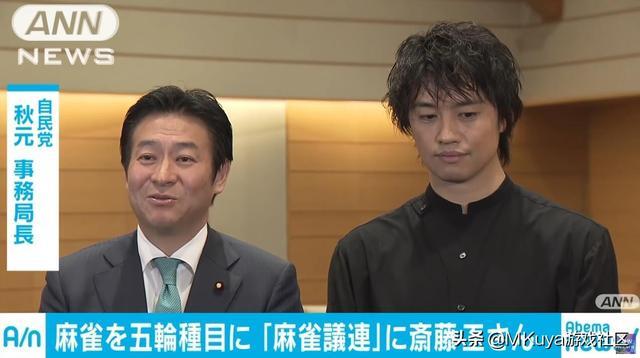 自民党事务局长秋元司。网图