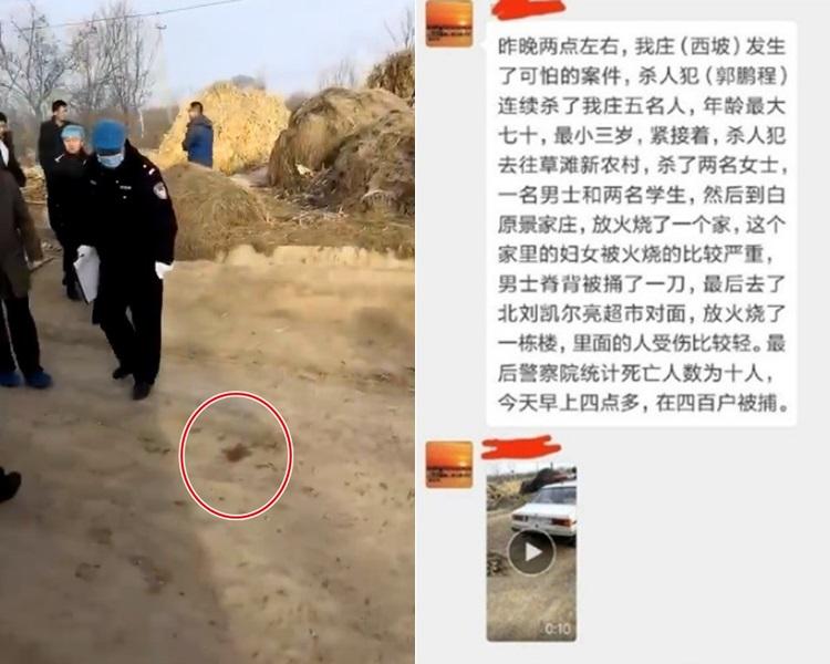 现场有疑似血渍,也有村民在网上透露案情。网图