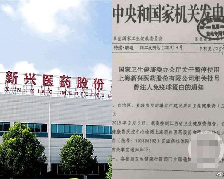 上海新興醫藥生產的一批靜脈注射免疫球蛋白,疑染愛滋病毒。網圖