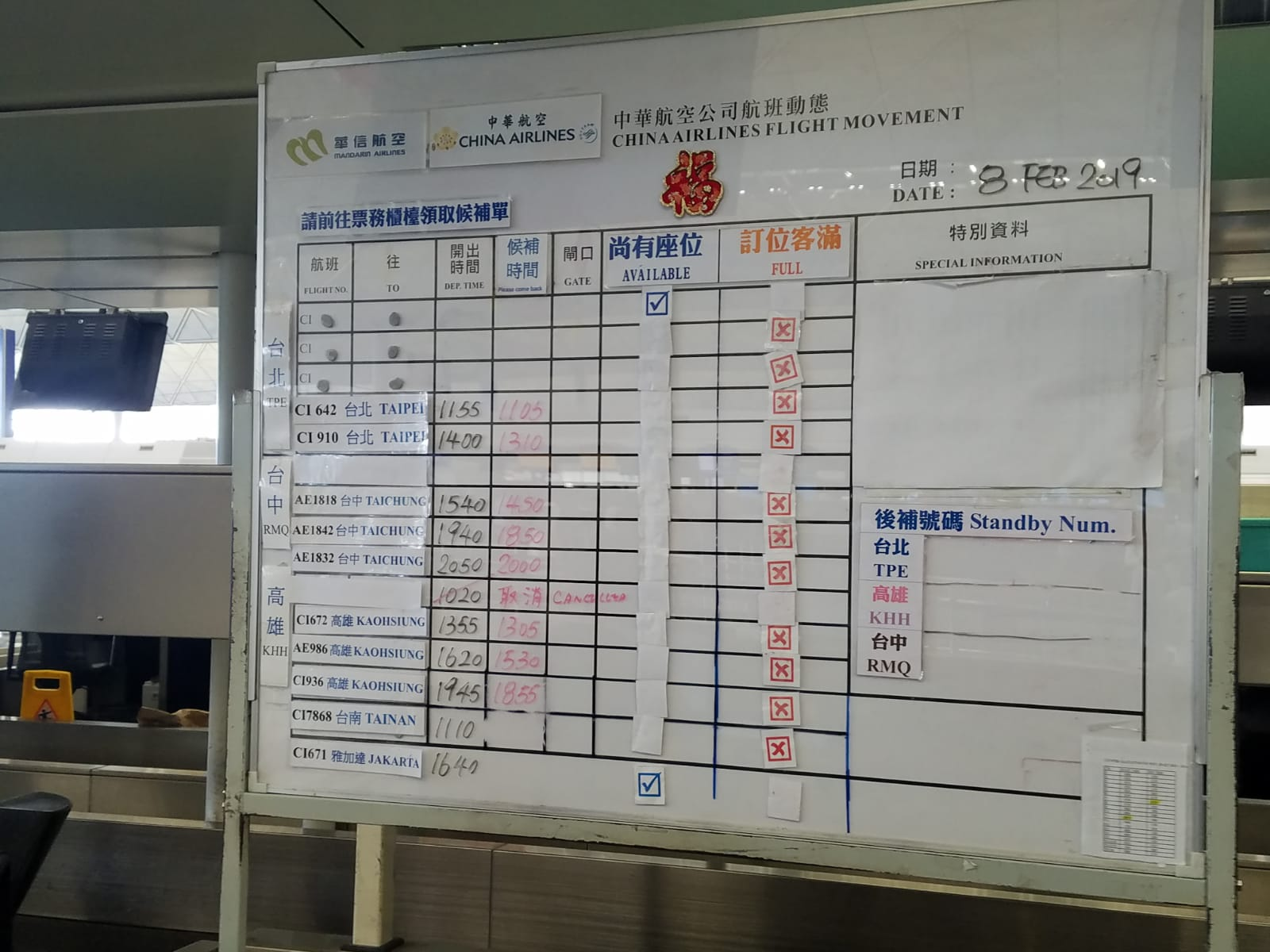 華航張貼航班候補機位安排。林思明攝