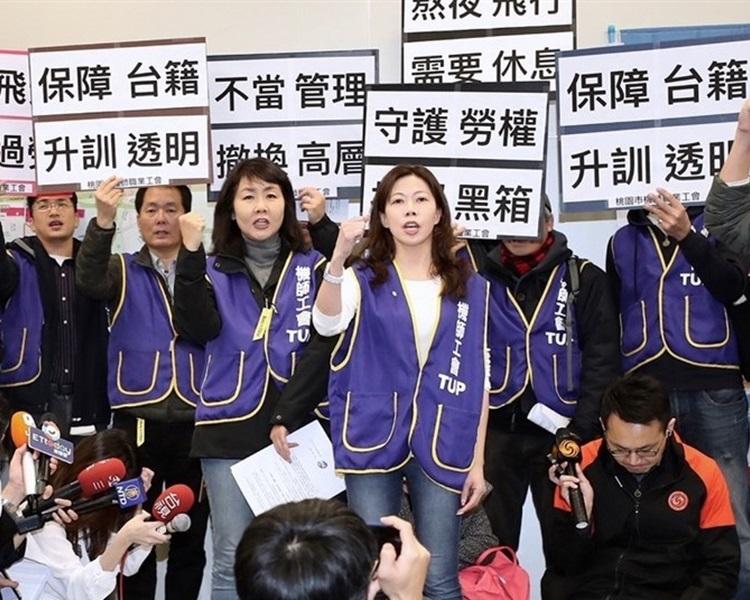 機師工會常務理事陳蓓蓓(前排左)。網圖