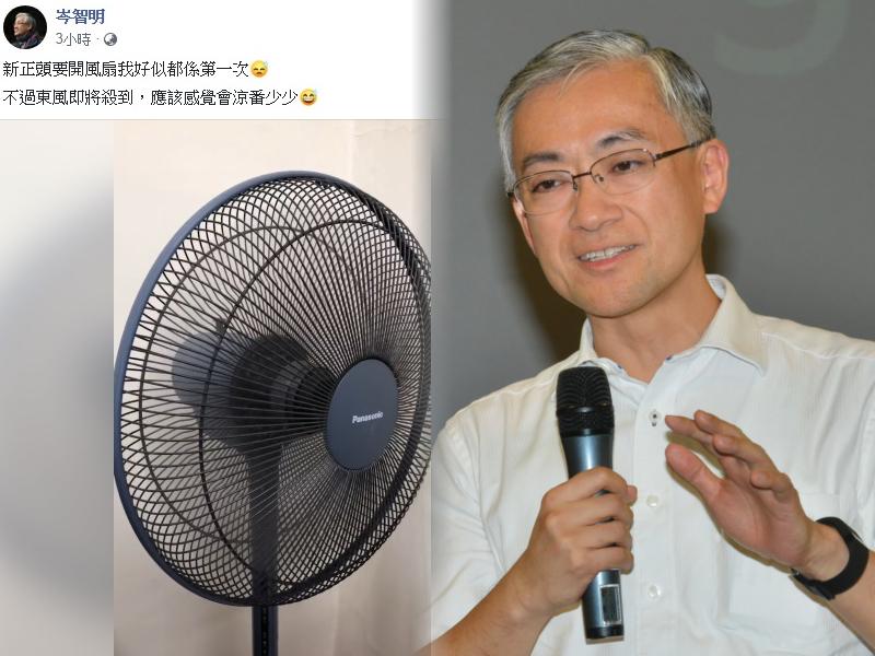 連岑智明都要開風扇。資料圖片/Facebook圖片