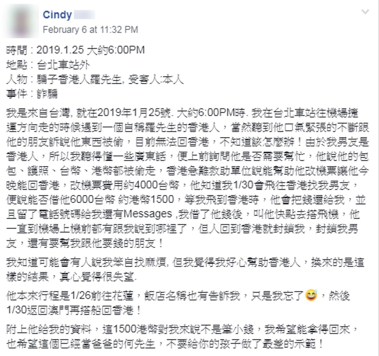 台女好心借1500港元 慘被港男登機後封鎖聯絡。fb「爆料公社」Cindy 圖片