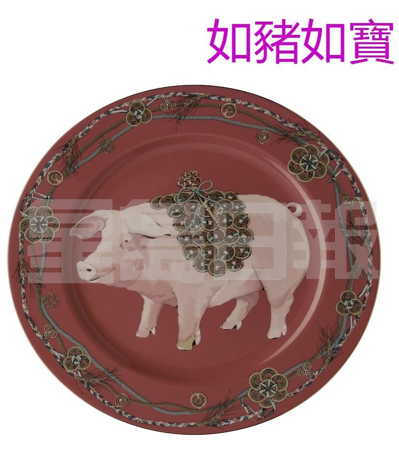 德國Rosenthal特別推出2019年生肖系列─豬年,設計師Jan Padrnos特別以以奪目的粉紅色作為系列主色調,這款底碟就使用了紅色為底色,背上遍佈的銅錢與金色鑰匙相互輝映,象徵好運、繁榮及真誠。(A)