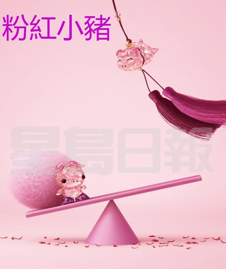 Swarovski請來由吉井宏(Hiroshi Yoshii)操刀設計活潑角色,以粉紅色Swarovski水晶切割而成,如幸運豬掛飾及水晶豬,可愛極了!(D)