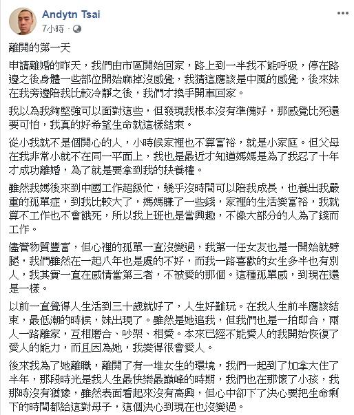小恩恩在網上發文,盡訴心中不捨之情,令人動容。facebook
