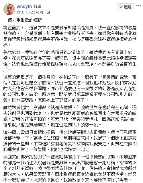 小恩恩昨日宣布離婚消息。facebook