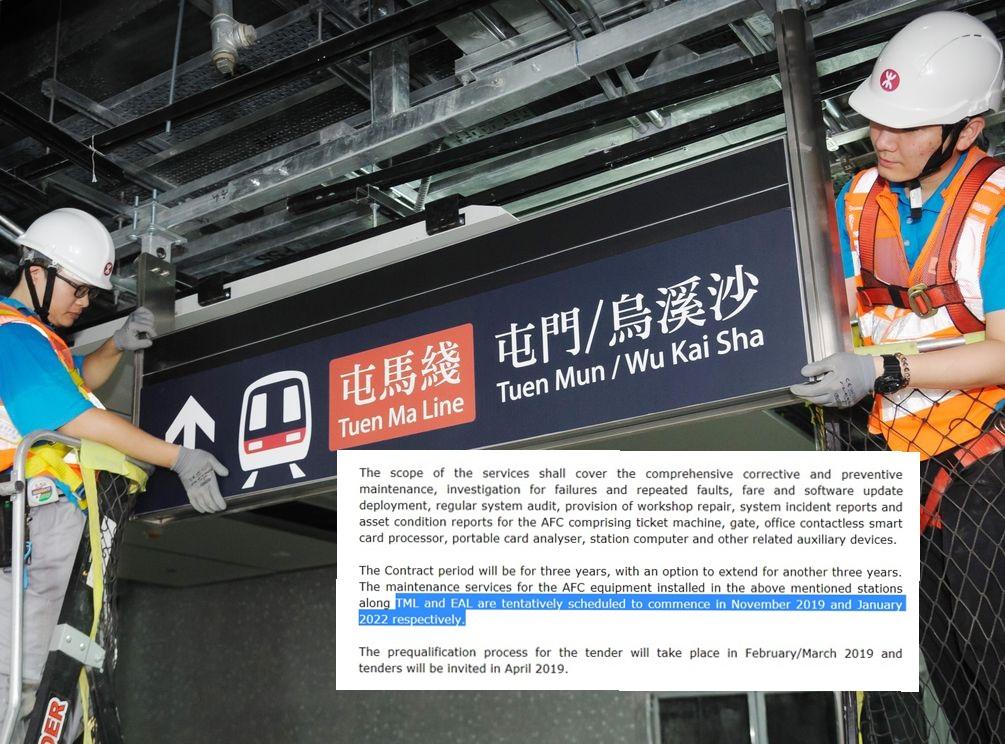公告指,屯馬綫「暫定於今年11月通車。