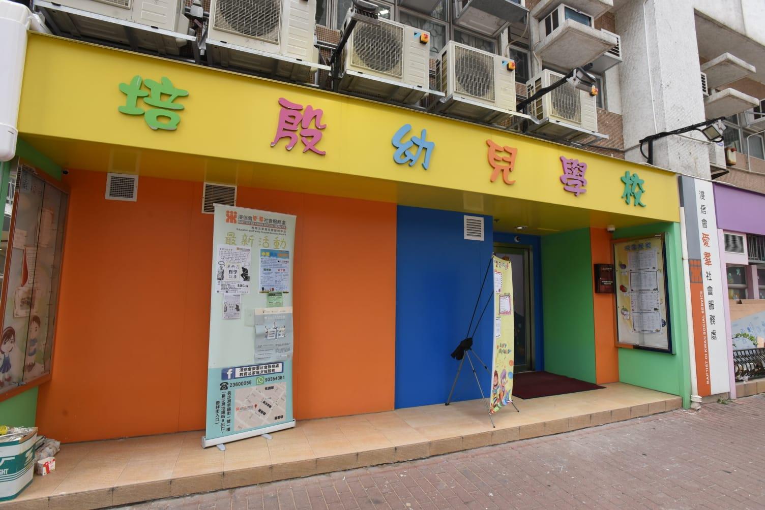 長沙灣幸福街1號一間幼兒園照常開學。