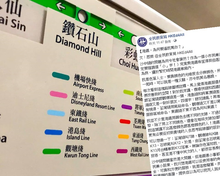 有色盲人士就抱怨港鐵的路線圖上標註的顏色過於相似,令他們難以分辨不同路線。fb全民教育局 HKEd4All圖片