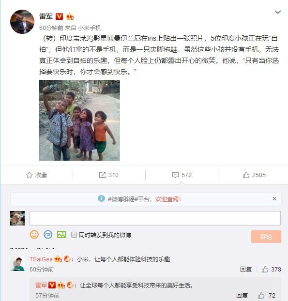 小米手机创办人雷军亦在微博上转载该相片。微博图片