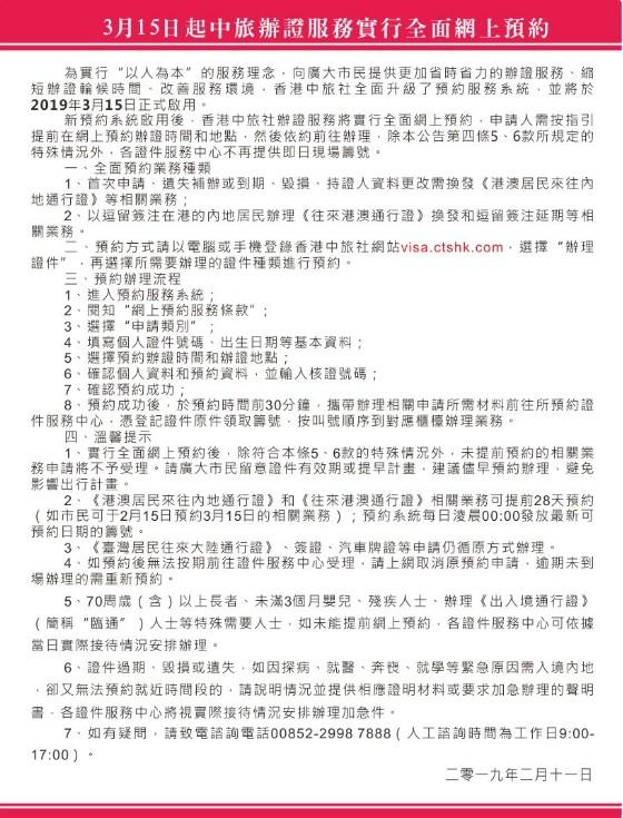 中旅社官網圖片