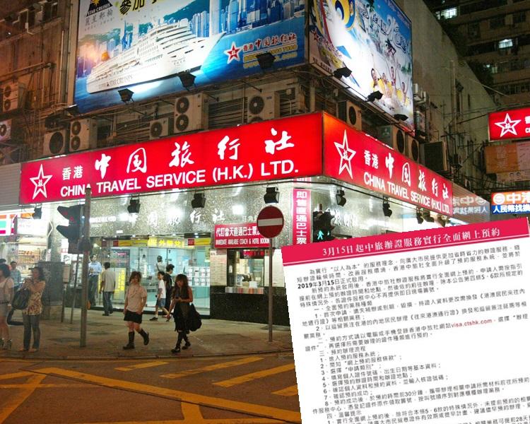 中旅社將於3月15日起全面推行網上換證。資料圖片/中旅社官網圖片
