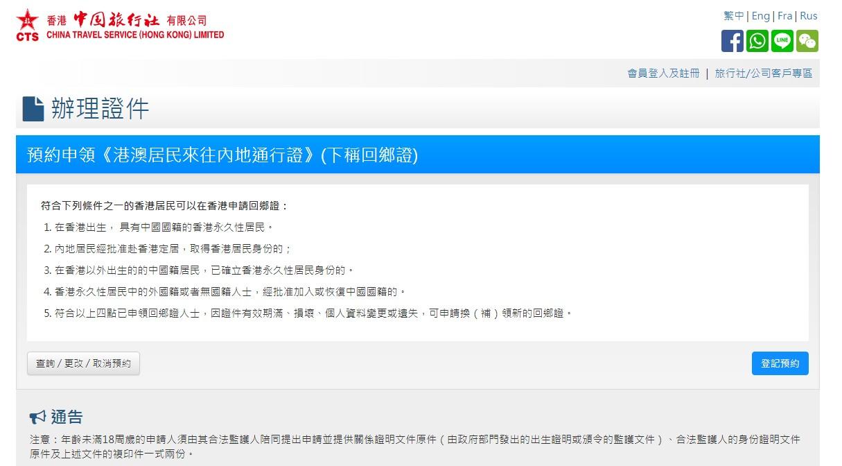 第一步到辦理證件頁面,選擇登記預約。
