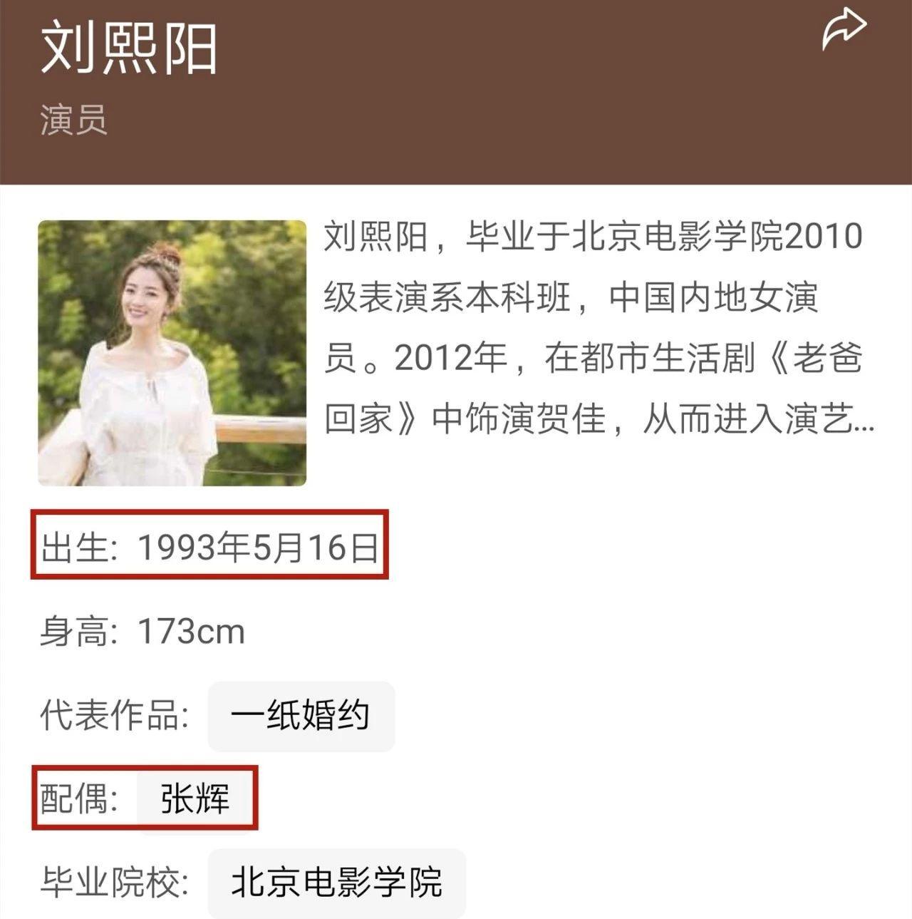 内地百度百科显示刘熙阳配偶为张辉。微博图片