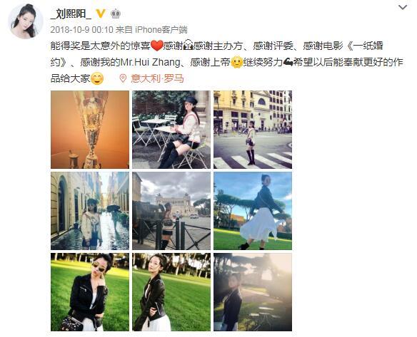 刘熙阳微博上贴出意大利获奖情况。微博图片