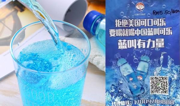 海報上面訴諸民族主義呼籲中國人不要再喝可口可樂。網圖