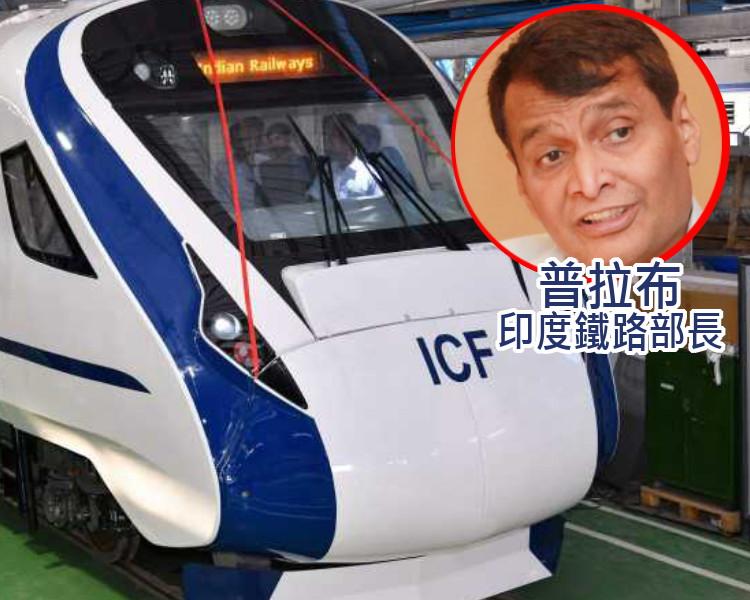 印度國產列車「Vande Bharat Expres」。網圖