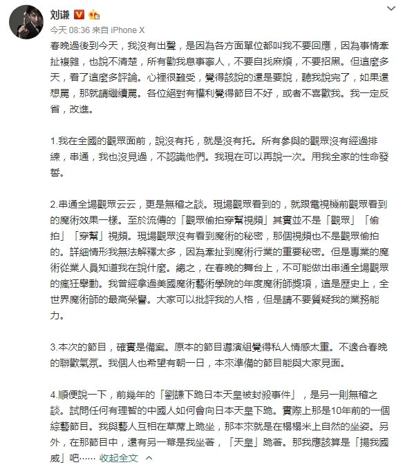 刘谦今日于微博发表的声明。